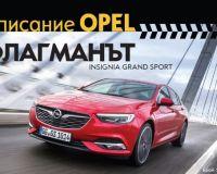 Новият Opel Insignia Grand Sport краси корицата на новия брой на електронното списание на Opel