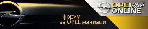 Форум за OPEL маниаци